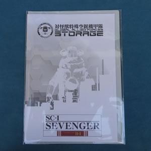 対怪獣特殊空挺機甲隊資料(レプリカ)クリアファイル付き セブンガー