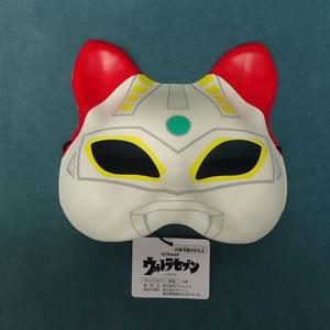 お面 ウルトラセブン(猫面)