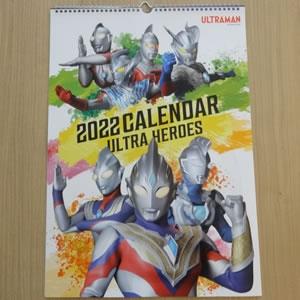 2022カレンダー ウルトラヒーローズ