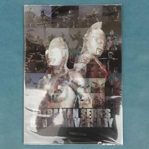 クリアファイルセット(ウルトラマン55th Anniversary)