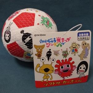 かいじゅうステップ ソフトサッカーボール