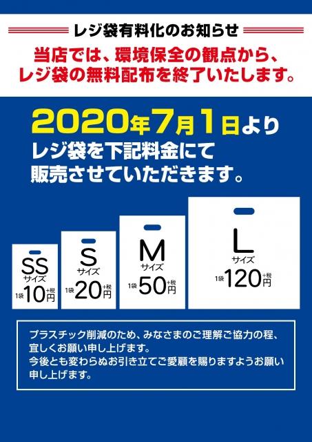 7/1レジ袋有料化のお知らせ